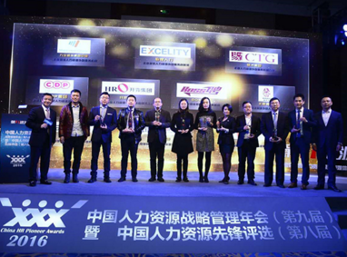"Talent Spot Won ""China HR Pioneer Service Agency Award 2016"""