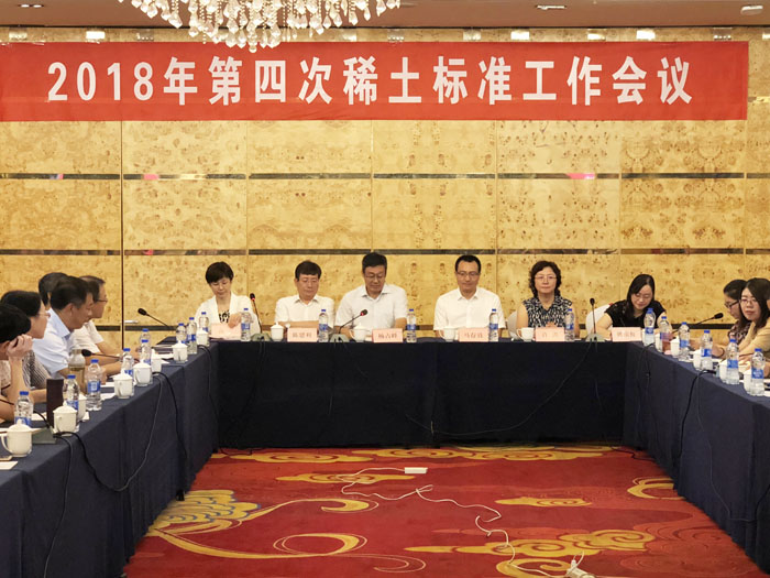The China fourth working conference on rare earth standards was held in baotou