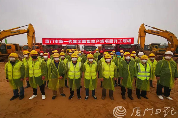 The total investment is nearly 50 billion! Xiamen new generation display panel production line project started