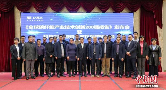 The global top 200 carbon fiber production technology innovation list was launched in Beijing