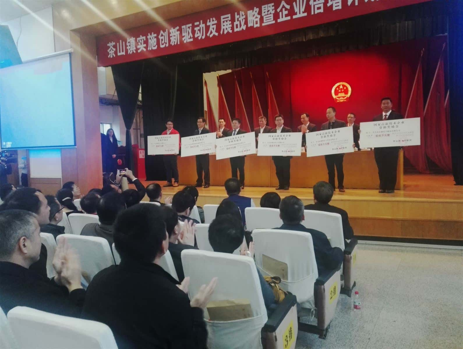 "Our company was selected into the pilot project of ""Double-increasing Plan"" in Chashan Town"