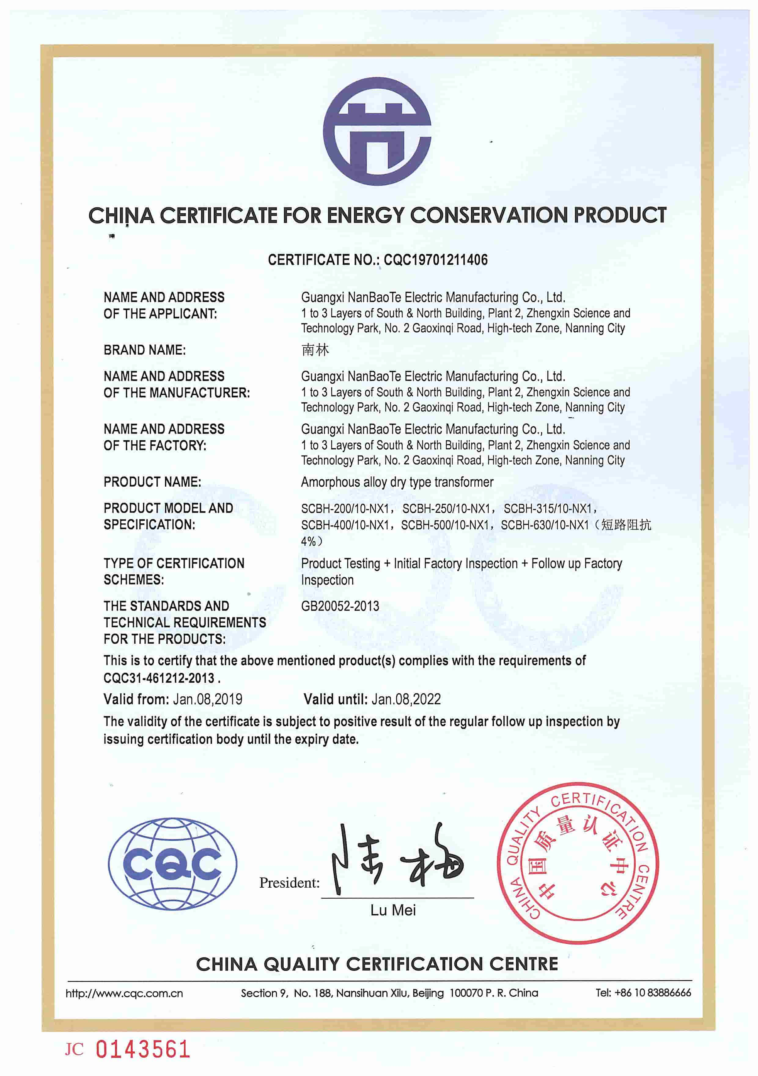 Amorphous Alloy Dry Type Transformer Energy Conservation Product Certificate