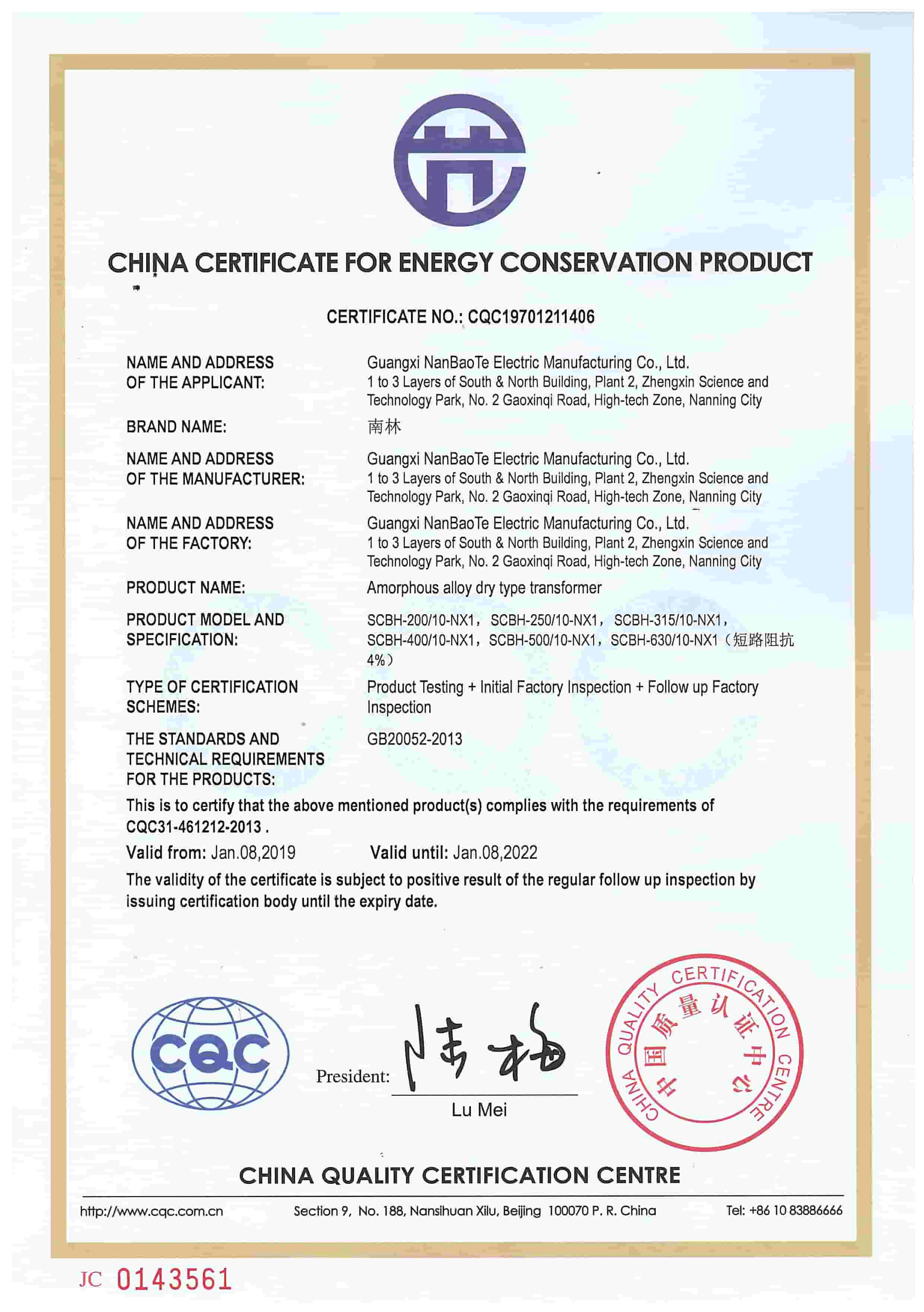 Energy Conservation Product Certificate SCBH-200~250~315~400~500~630-10-NX1