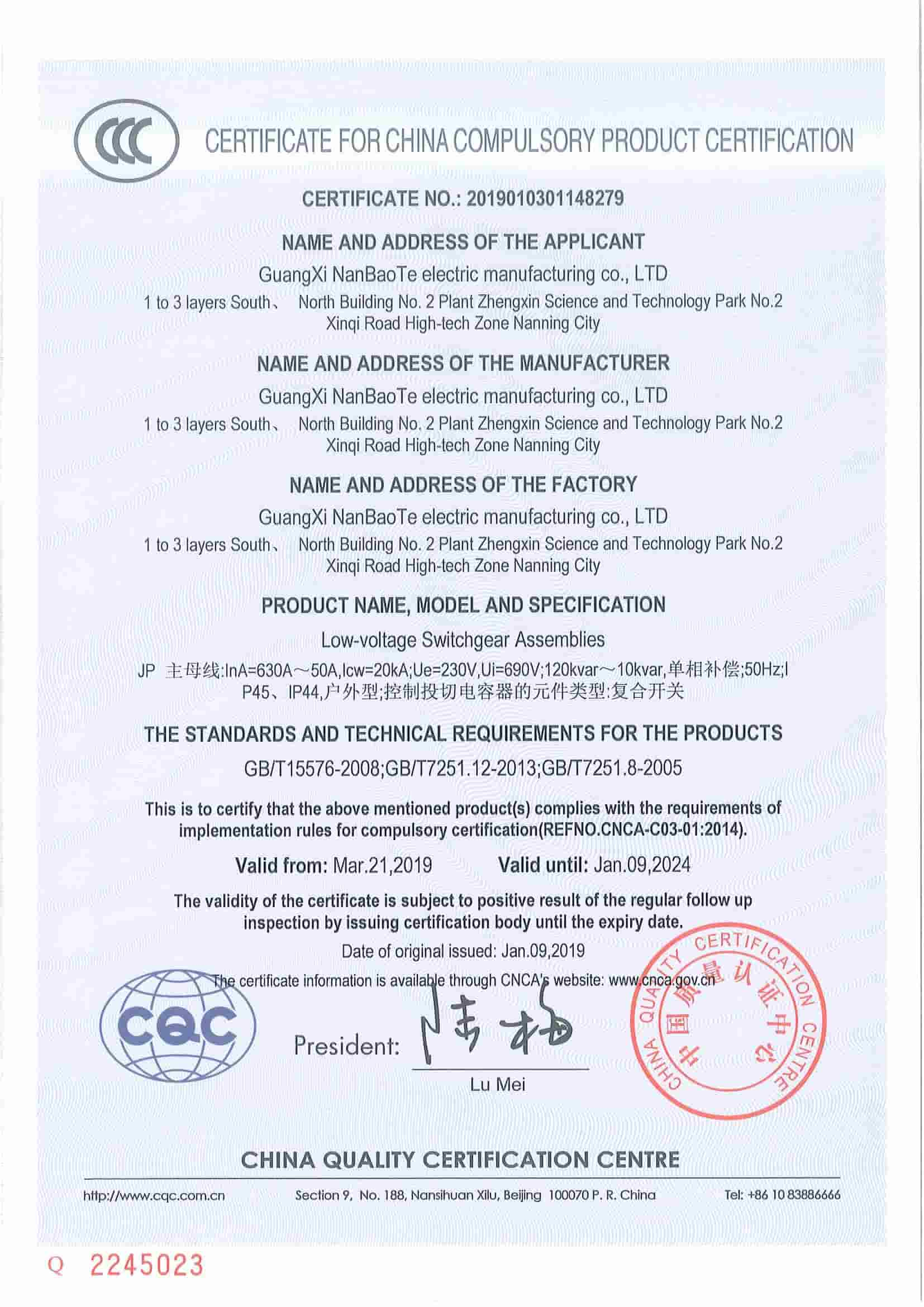 National Electrical Products CCC Compulsory Certification