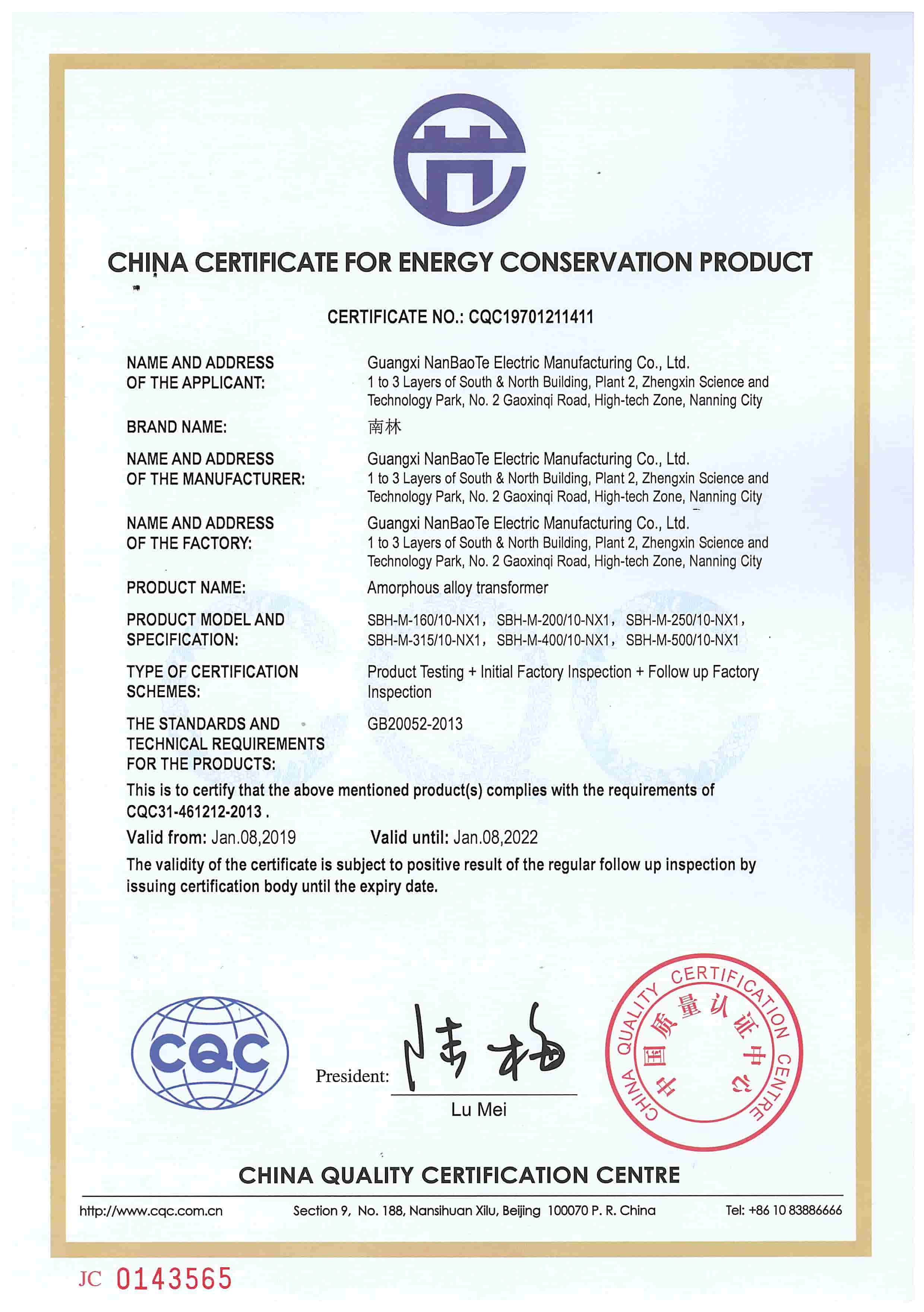 Amorphous Alloy Transformer Energy Conservation Products Certificate