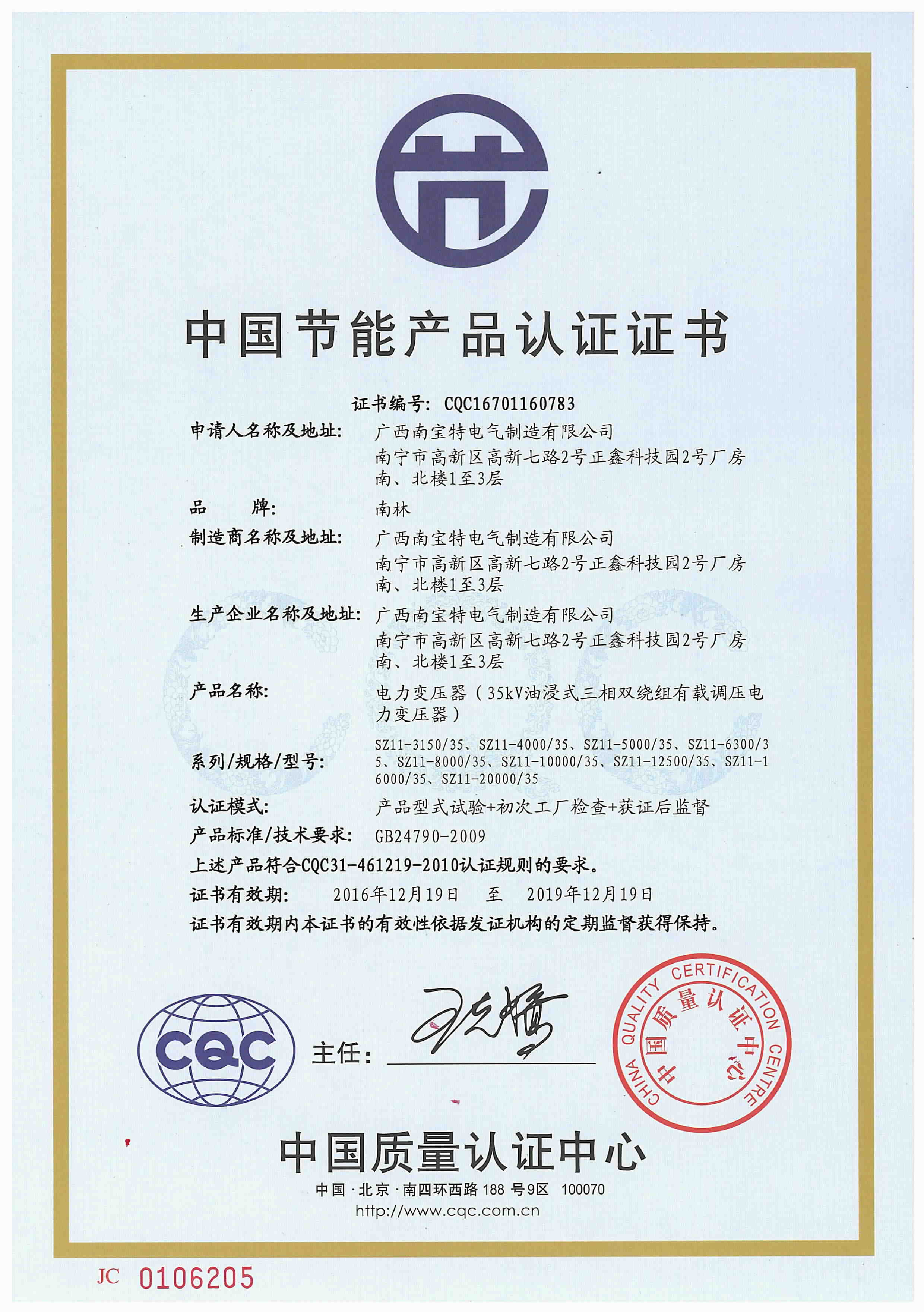35KV Power Transformer Energy Conservation Products Certificate