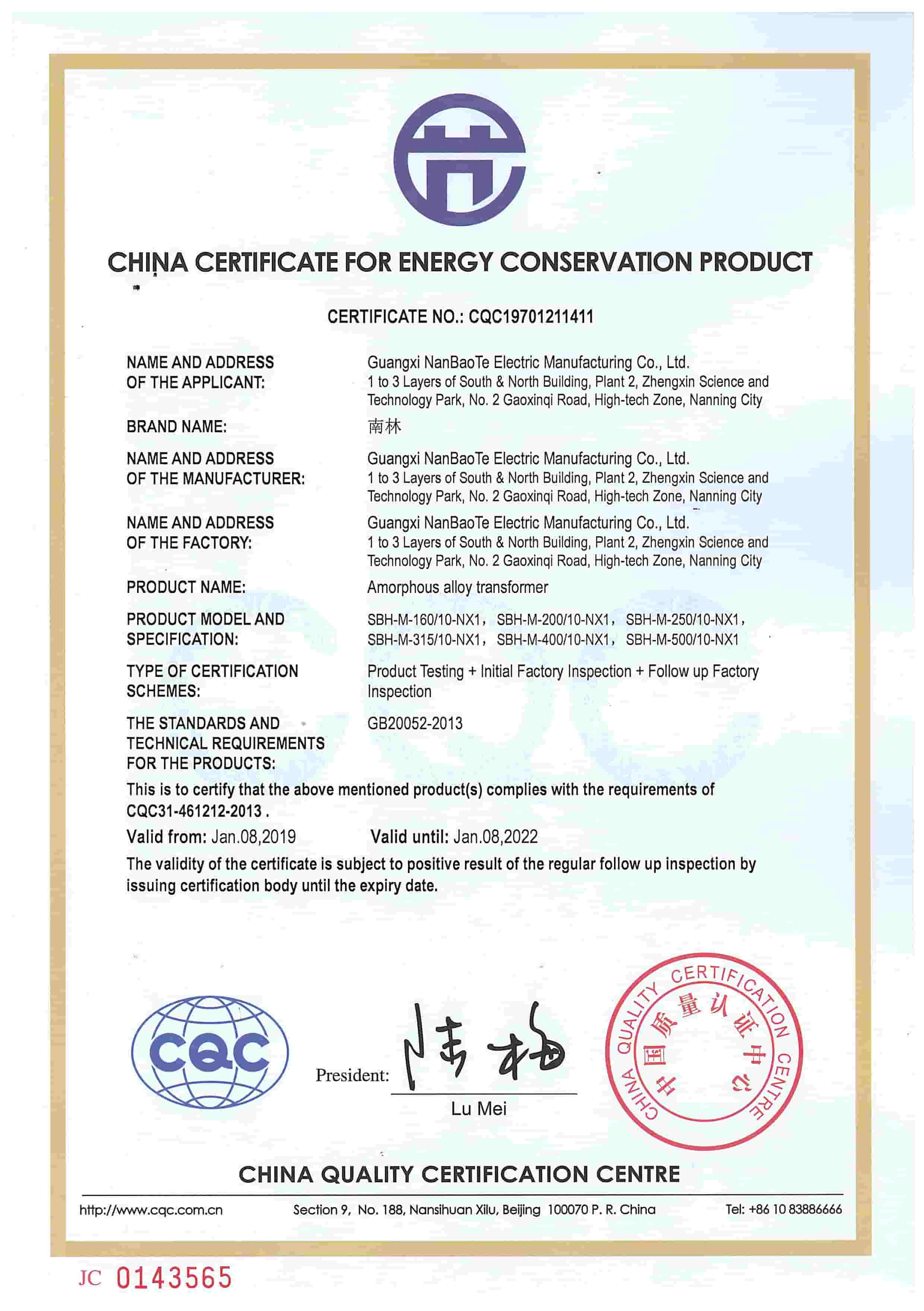 Energy Conservation Certificate for  SBH-M-160~200~250~315~400~500-10-NX1