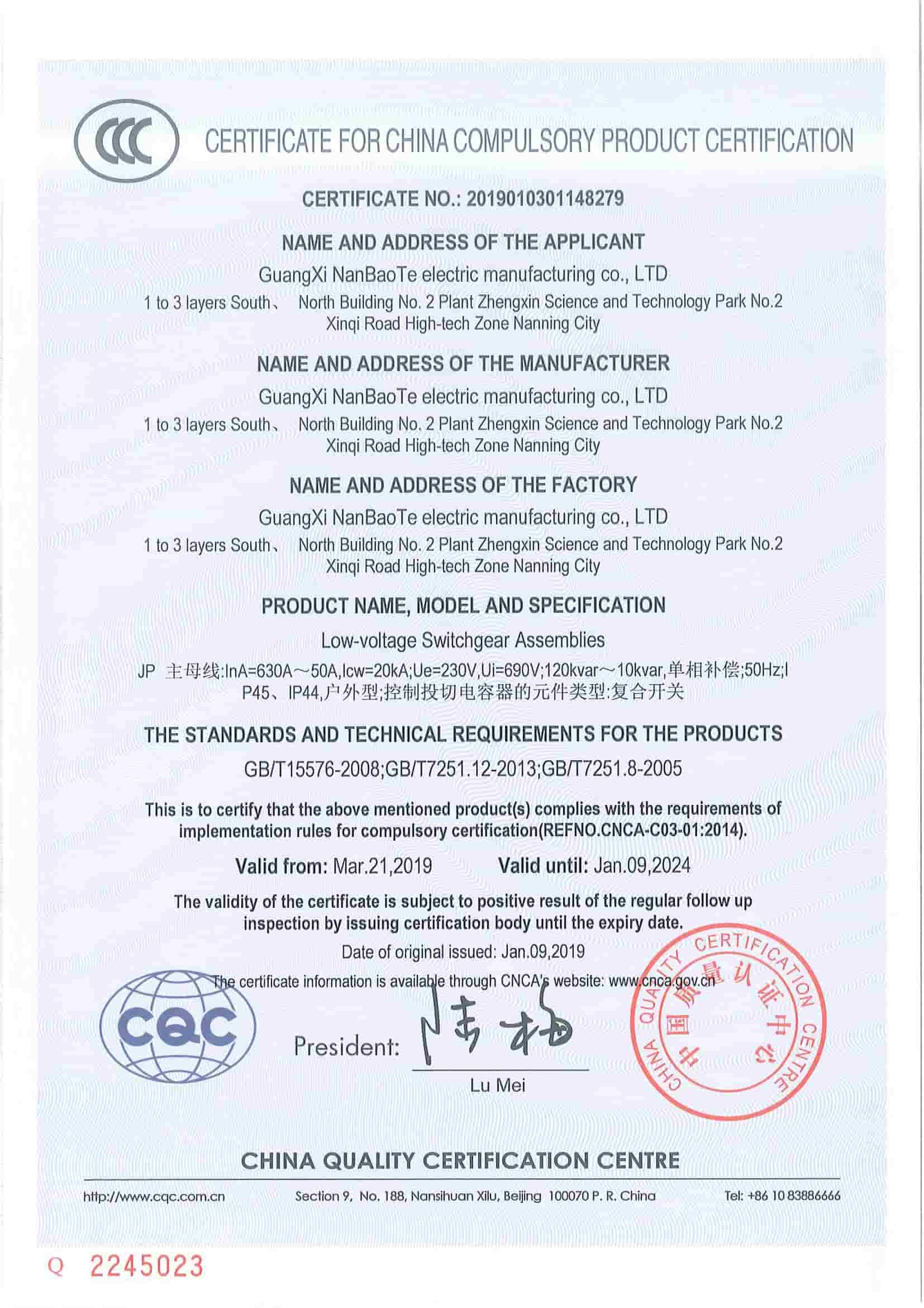 National Electrical Products CCC Compulsory Certificate