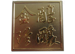 wholesale custom zinc alloy die casting craft nameplate for tea packing supplier
