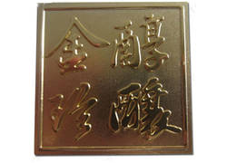 Chinese folk art style zinc alloy die casting craft nameplate for tea packing
