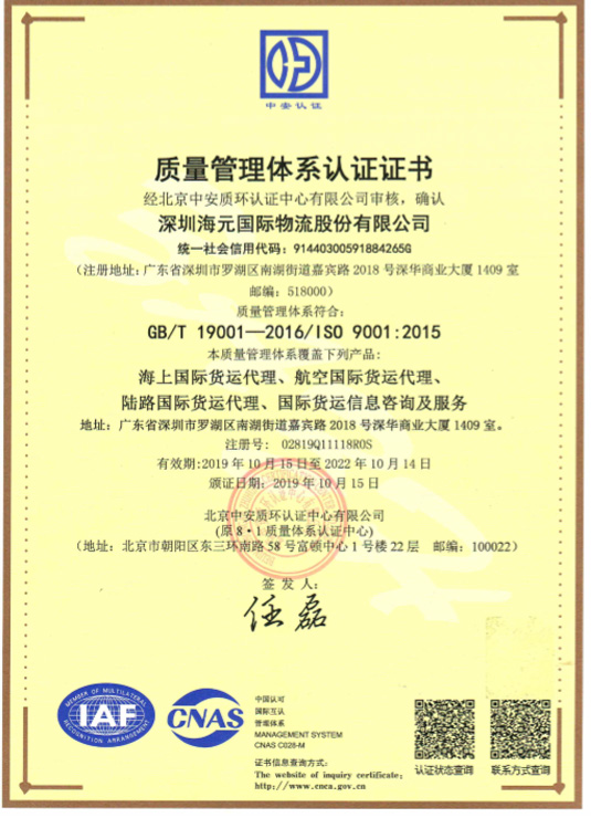 ISO9001 certificate 1