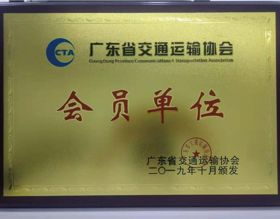 Member unit of Guangdong Transportation Association