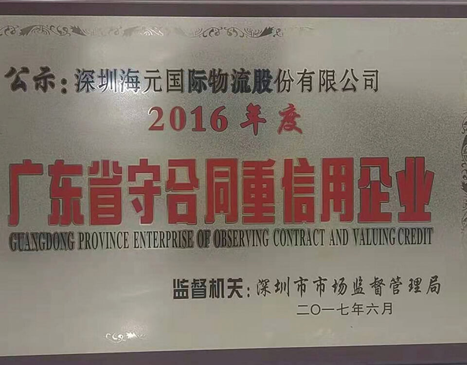 Guangdong Province Abiding by Contract and Creditworthy Enterprise