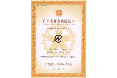 Famous Trademark of Guangdong Province
