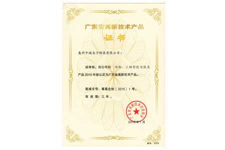 High-new-tech Product (Single-phase & Three-phase Smart Electricity Meter) Certification of Guangdong Province