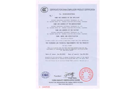 China Compulsory Certification (Metal Distribution Boards)