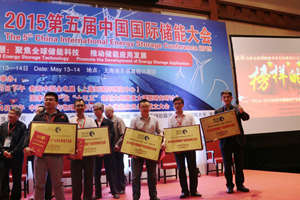"Sacred Sun was awarded ""China energy storage industry's most influential enterprises"""