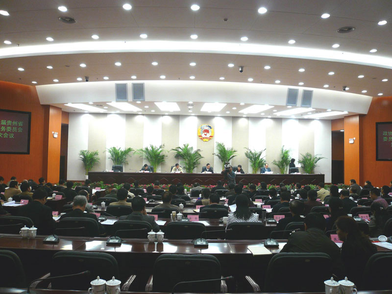 Guizhou Province People's Political Consultative Conference