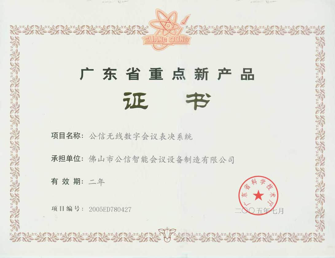 Guangdong Province Key New Product-Voting System2