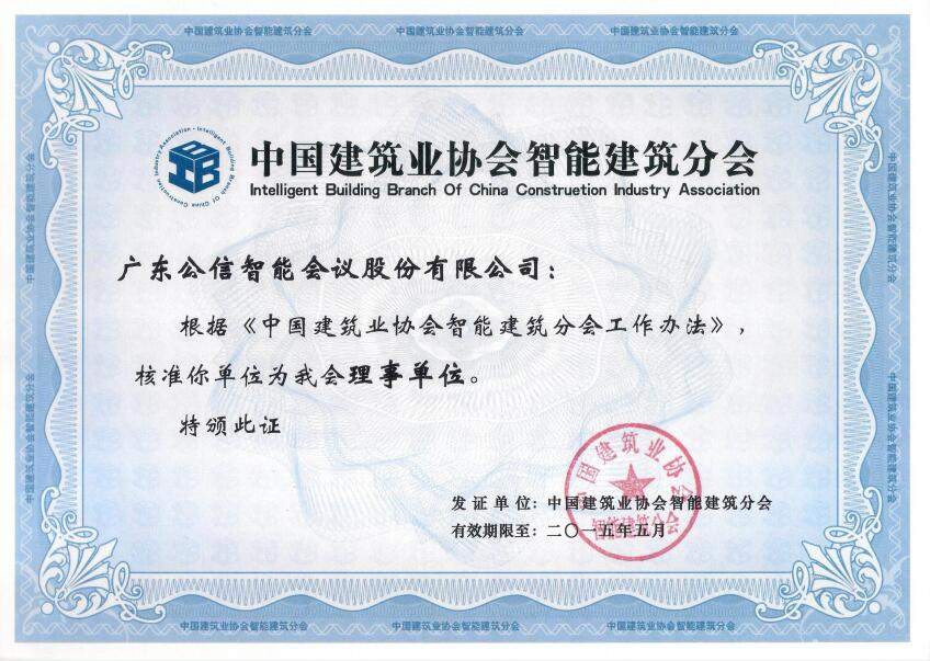 Member of Intelligent Construction Branch of China Association of Intelligent Buildings