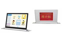 网站不显示Dual-Screen Paperless Conference System