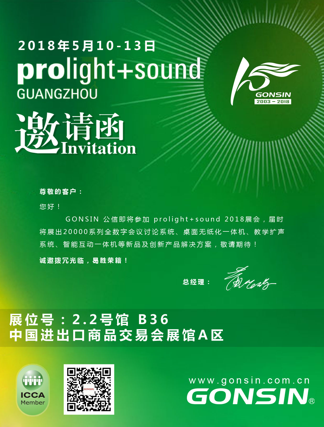 We Sincerely Invite You to Join Guangzhou International Professional Light and Sound Exhibition 2018