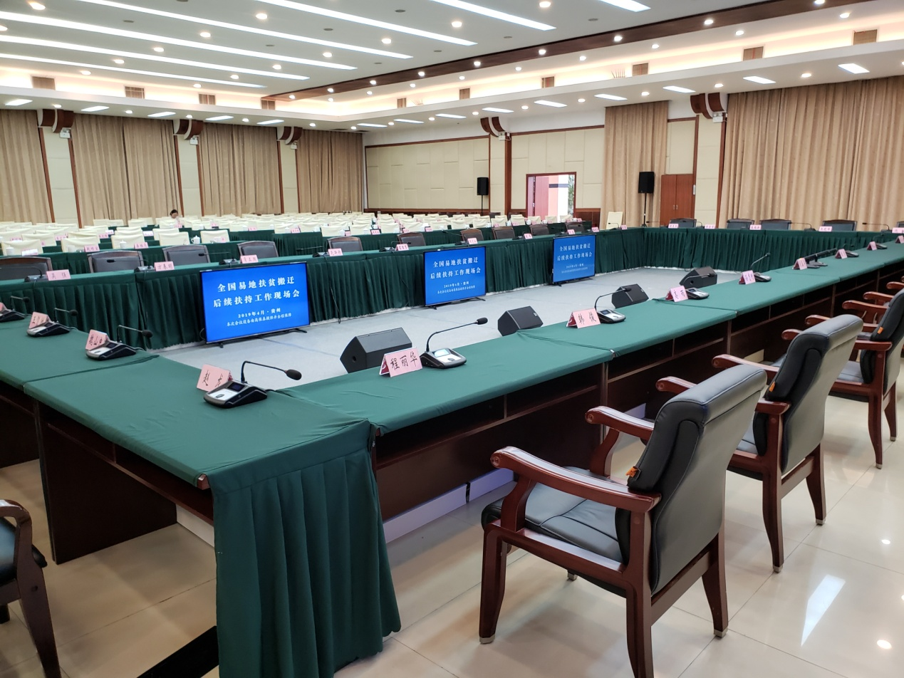How GONSIN Supported the Conference of China's Anti-poverty Relocation and Resettlement Program