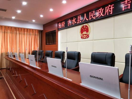 【GONSIN's Project】Paperless Conference System applied to the NPC Standing Committee in Ji Shui