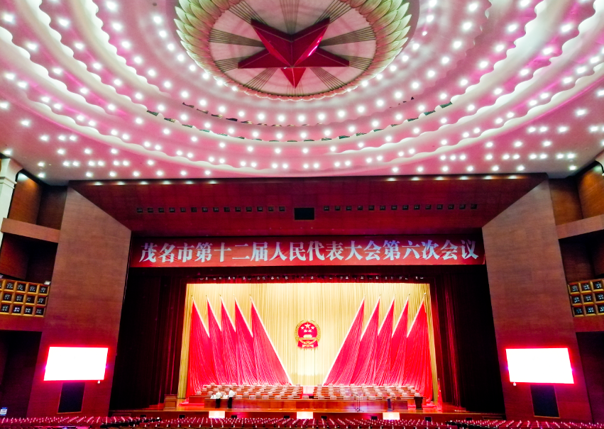 【1832 seats】The 12th Maoming People's Congress held successfully by GONSIN Voting System