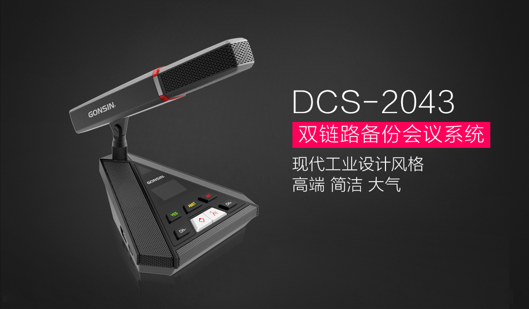 Let's see more about DCS-2043 Dual Chain Backups Conference System