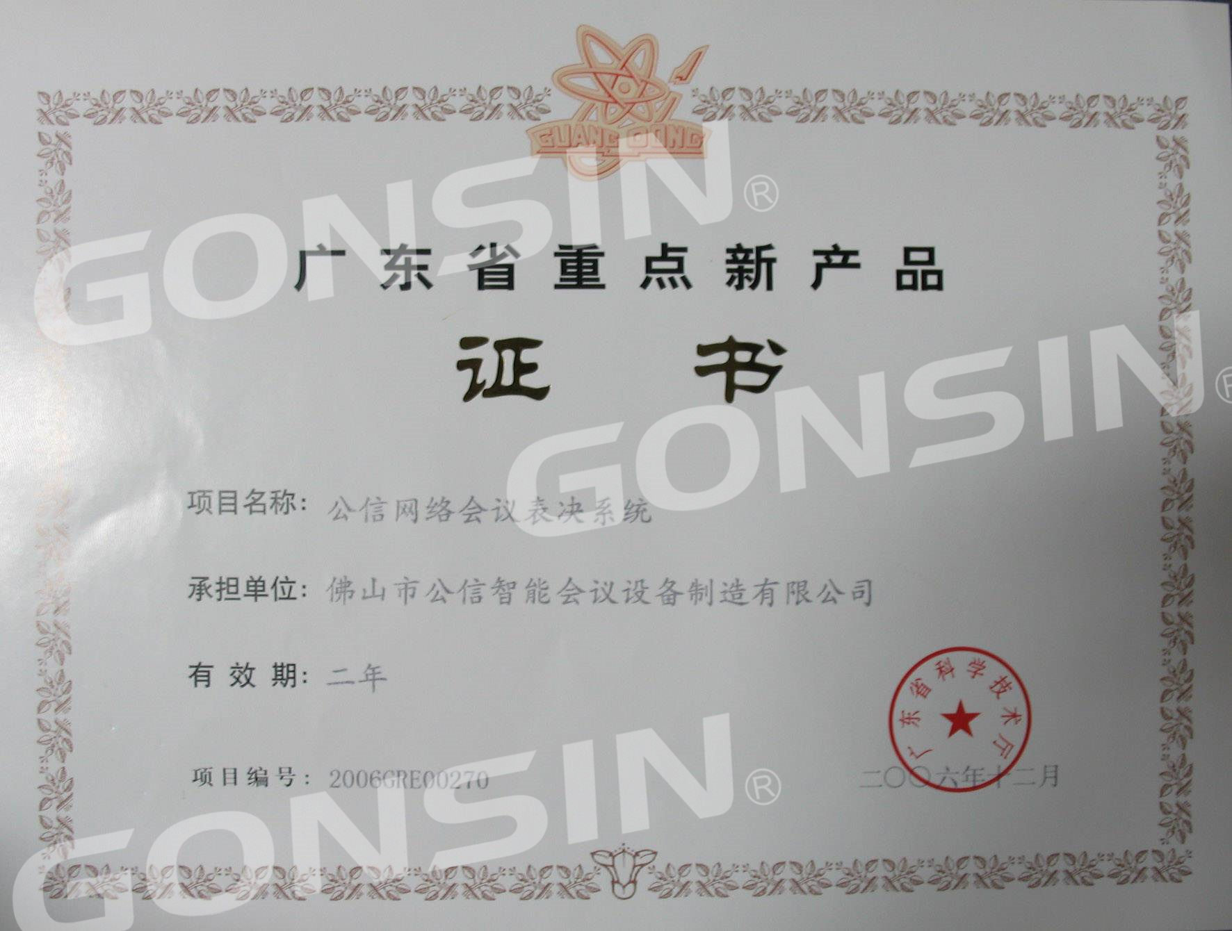 Guangdong Province Key New Product-Voting System