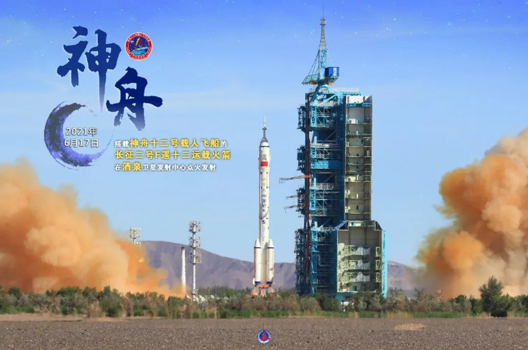 A prond moment: Shenzhou-12 successfully launch & GONSIN assist China's space industry