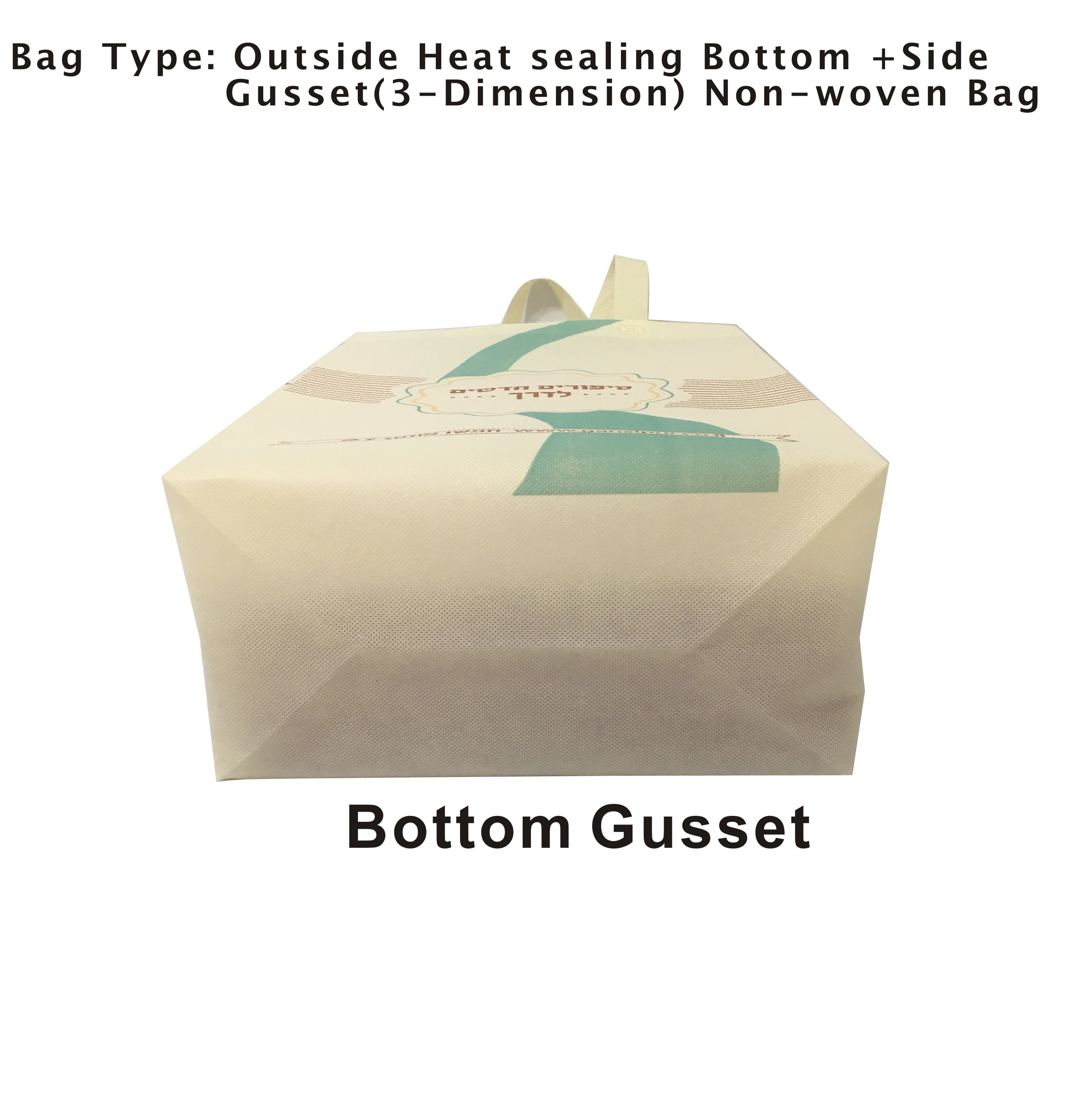 heat sealing non woven bag in 3 dimension with tape handle