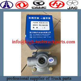 Kinglong Bus Quick valve assembly TW-2298100B