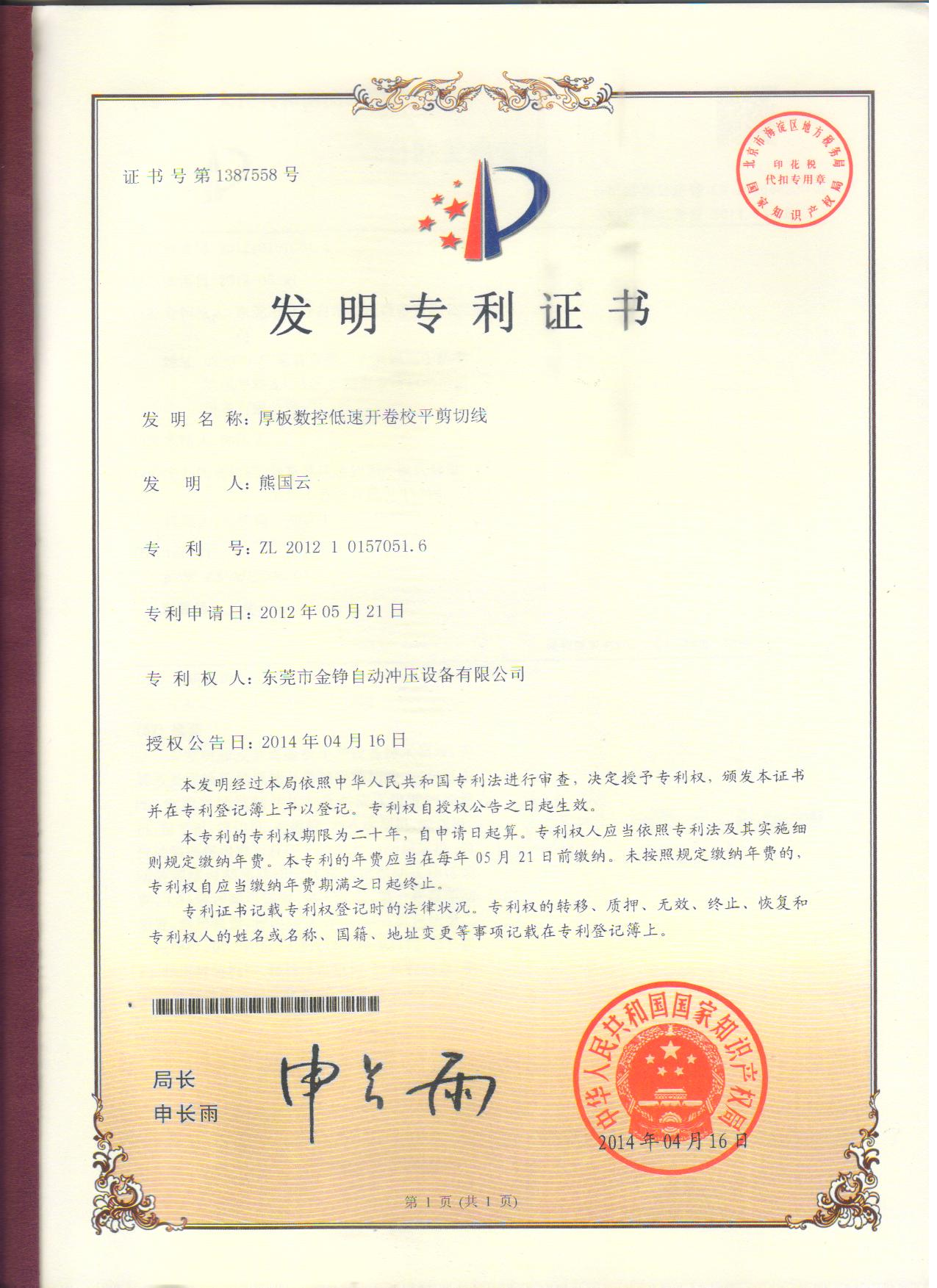 Invention patent of thick and heavy plate cutting machine line