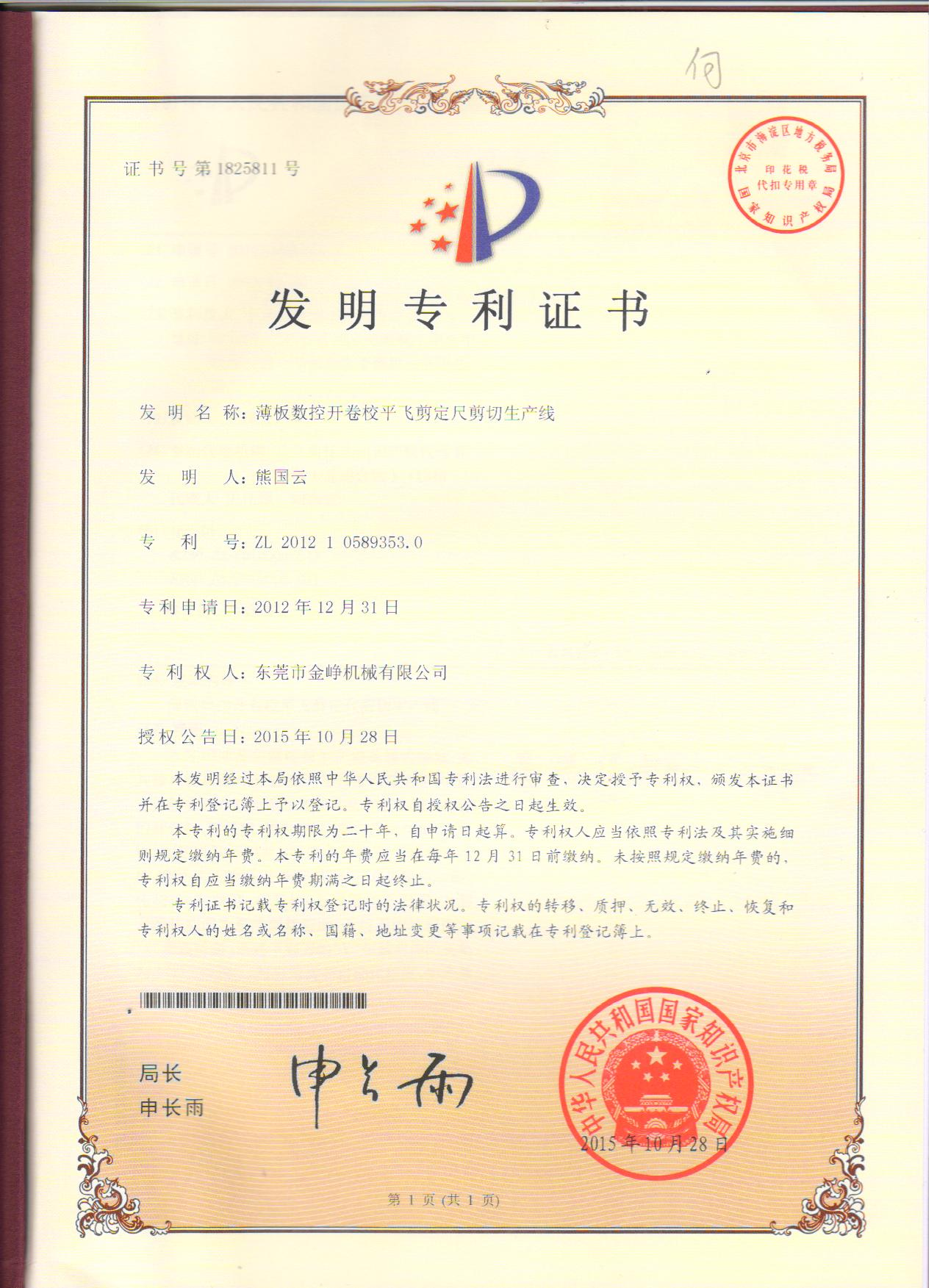 Invention patent of high speed slitting line