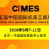 China International Machine Tool and Tools Exhibition