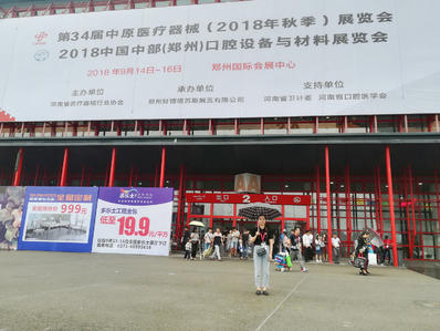 BPM Attended Central China Medical Equipment Exhibition