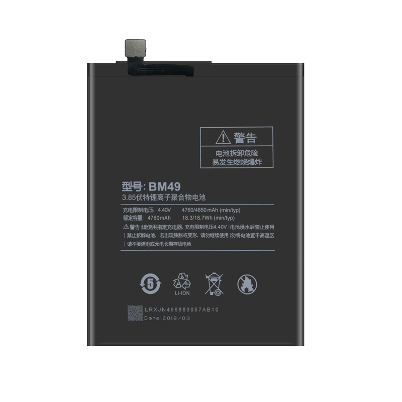 Hot selling high quality li-ion polymer Xiaomi Max battery supplier