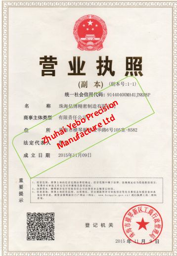 Zhuhai Yebo Precision Manufacture Ltd Business License