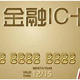 Problems with Financial IC Cards