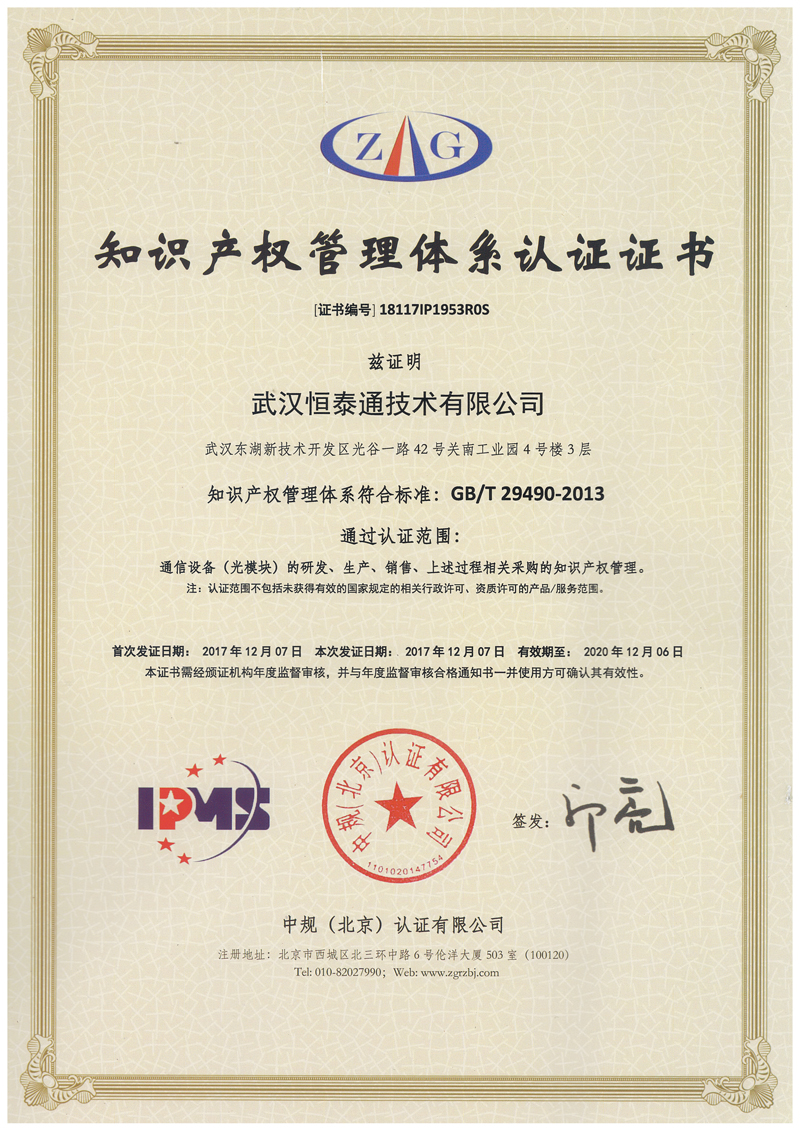 FiberHTT passed the intellectual property certification