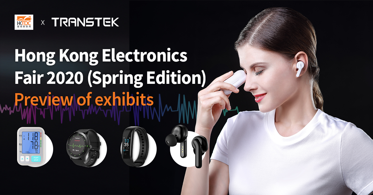 Preview of Transtek Exhibits at  Hong Kong Electronics Fair 2020 (Spring Edition)