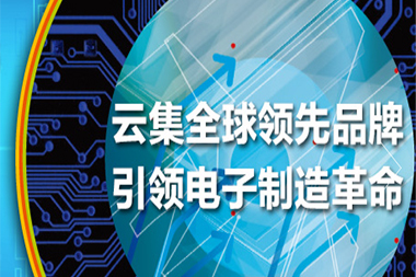 The 22nd Shenzhen International Electronic Production Equipment Exhibition
