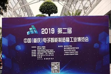 INSUN Intelligent participated in Chongqing Electronic Intelligent Manufacturing Exhibition to help the development of western industry upgrade