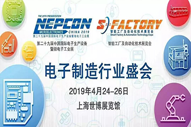 Shanghai NEPCON China2019 SMT production line display