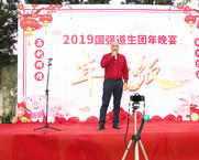 2019 Guoqiang Daosheng Co., Ltd. New Year Party