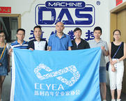 Chencun Young Entrepreneurs Association