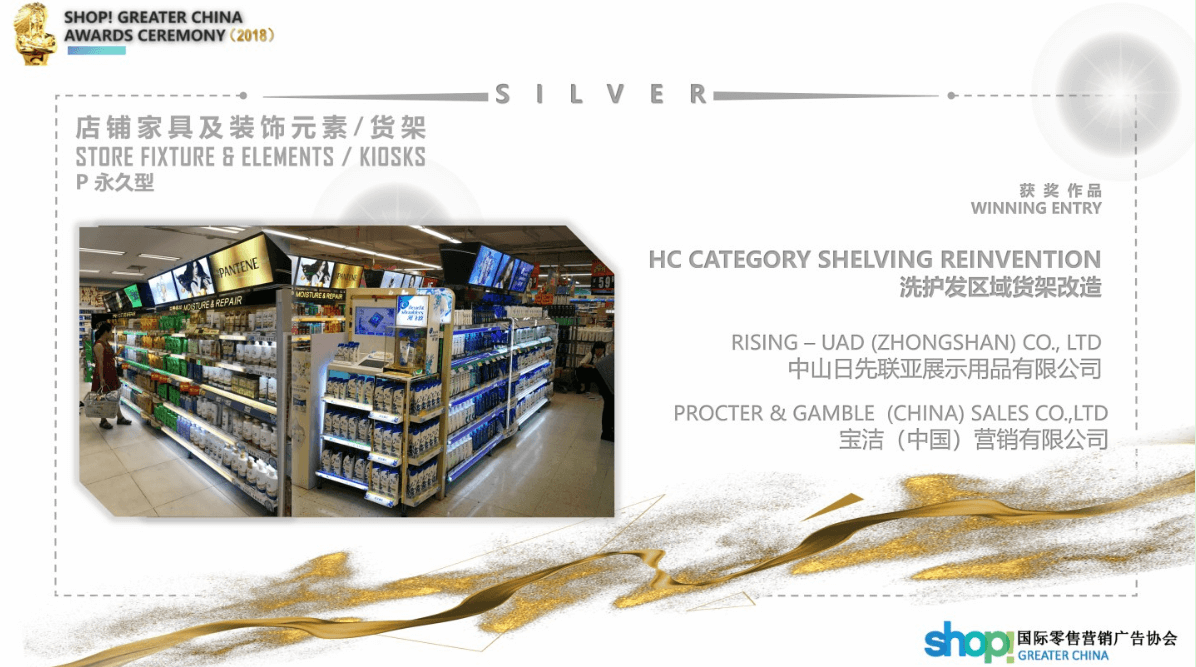 One Plus Display Products HC Category Shelving Reinvention China Shop 2018 Silver