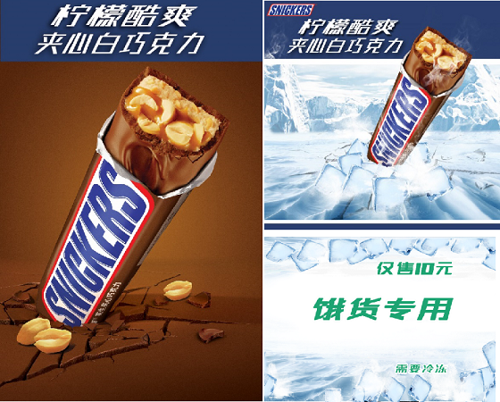 Mars Wrigley-Package Design for Snickers Display with Small Display Case